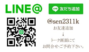 LINE@ お友達追加
