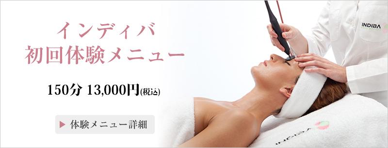 インディバ初回体験メニュー150分13,000円(税込)