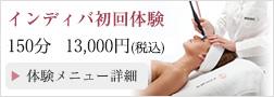 インディバ初回体験150分13,000円(税込)