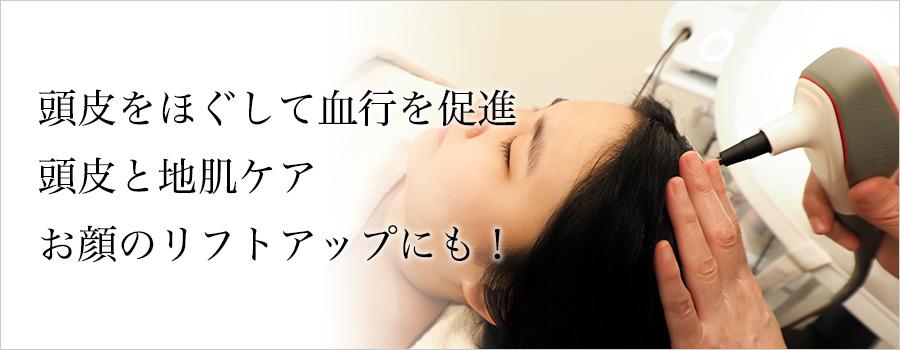 頭皮をほぐして血行を促進。頭皮と地肌ケア。お顔のリフトアップにも!